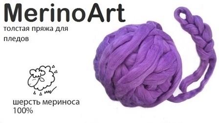 Изображение для категории ПРЯЖА ДЛЯ ПЛЕДОВ Merino Art